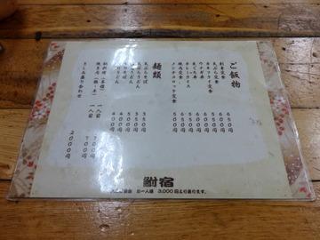 鮒宿@柴崎(5)天ぷらそば350鶏唐70×2?
