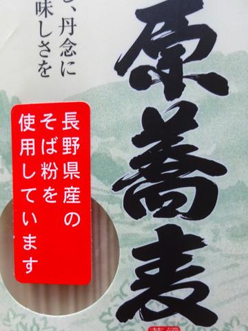 桝田屋食品@長野県 (2)信州高原蕎麦325