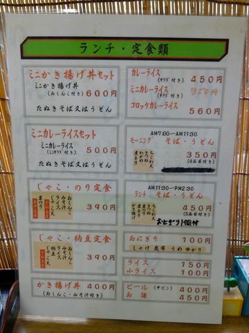 ちどり@鮫洲(2)モーニングひもかわ350おにぎりしゃけ100