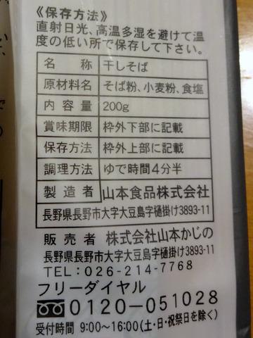山本食品(山本かじの)@長野県 (3)国産の二八蕎麦448