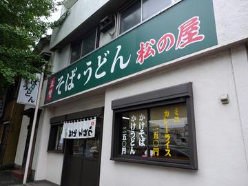松の屋@弁天橋 (1)そば250白身フライ100