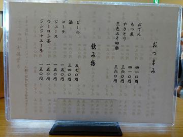 新川うどん店@南羽生 (5)海藻そば冷550たぬき60スタミナうどん冷820