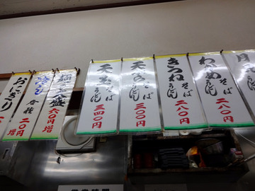 長寿庵@大久保 (10)天ぷらそば300