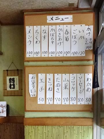 野むら@浅草橋 (3)かけそば300ソーセージ80