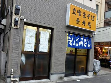 長寿庵@三ノ輪 (1)天ぷらそば340
