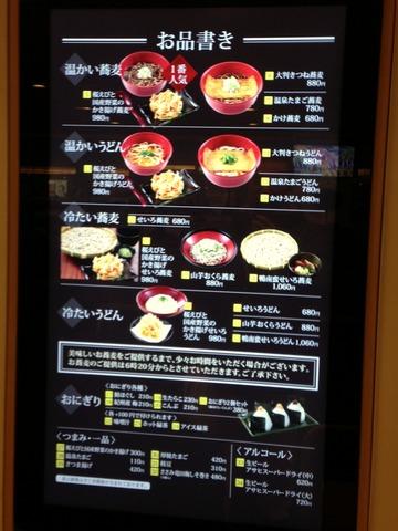 ANA FESTA そば@羽田空港(2)未食