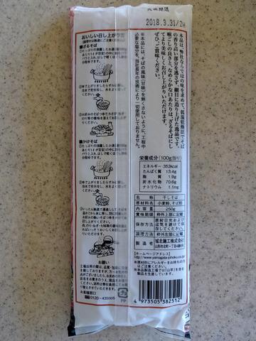 城北麺工@山形県 (2)細打ちそば229