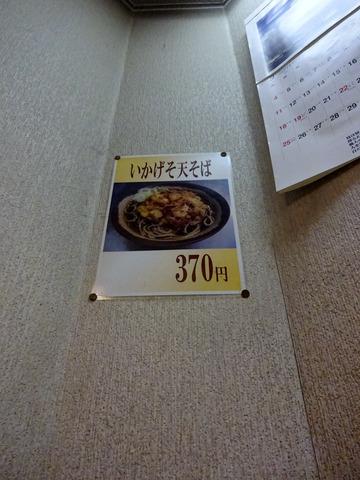 六文そば金杉橋店@浜松町 (6)いかげそそば370冷やし20