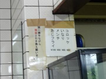 高田うどん店@川崎(2)そば260メンチ80