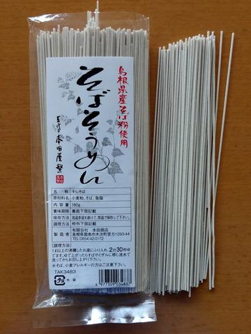 本田商店@島根県(4)そばそうめん298