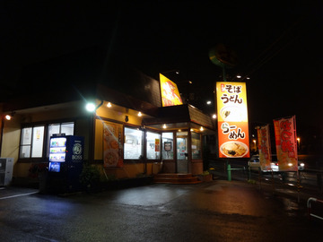 山田うどん多摩大橋店@小宮(1)煮込みソースかつ丼セット790