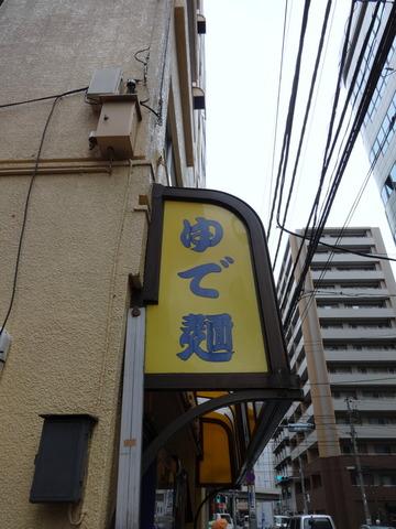 山田製麺所@入谷(6)かけそば260たぬき50きつね80生玉子50