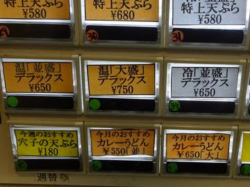 おにやんま@青物横丁 (2)カレーうどん並550穴子の天ぷら180