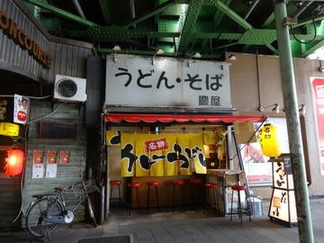 慶屋@有楽町(5)冷しメンチそば550