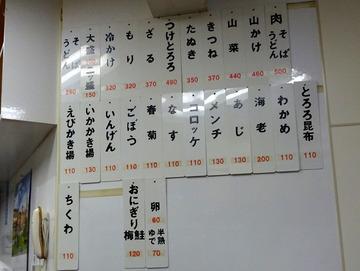 うさぎや@新橋 (2)そば280ごぼう110コロッケ110