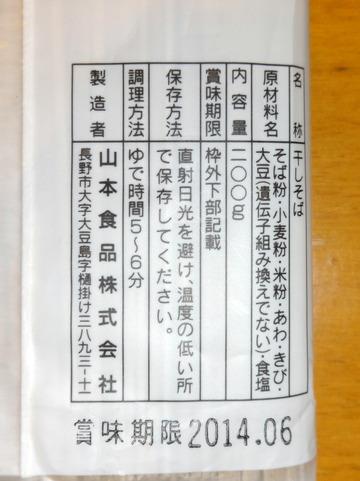 山本食品@長野県(3)六穀そば248