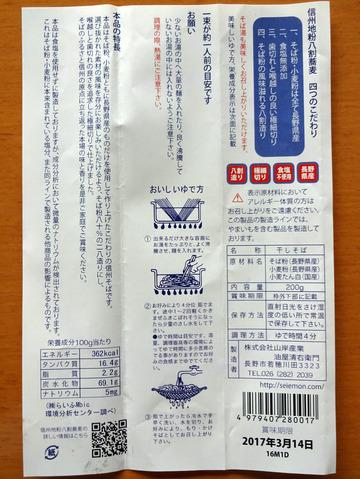 山岸産業油屋清右衛門@長野県 (7)信州地粉八割蕎麦537