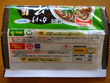 テーブルマーク@中央区 (6)麺棒一番かけそば100円前後