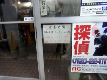 大和屋@中延(3)天ぷらそば380ピーマン60
