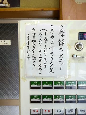 ねぎどん@千束 (1)きのこ汁もりうどん650