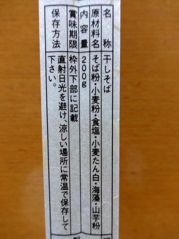 自然芋そば@新潟県(4)匠味自然芋そば427
