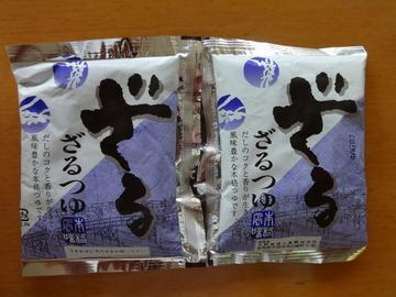 内田製麺@山梨県(3)更科そば