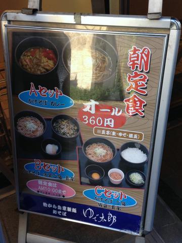 ゆで太郎@新橋赤レンガ通り店(2)かけ320かき揚100ゴボ100(20引)