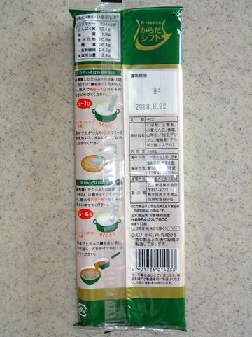 五木食品@熊本県 (2)糖質オフそば216