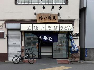 峠の蕎麦@三ノ輪(1)冷しゲソ天そば450