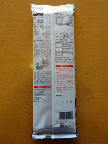 桝田屋食品@長野県 (3)信州高原蕎麦325
