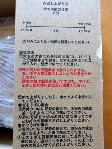 渡辺製麺@長野県 (6)生そば業務用1080