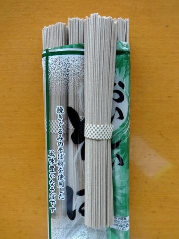 茂野製麺@千葉県鎌ケ谷市(4)おいしいそば188