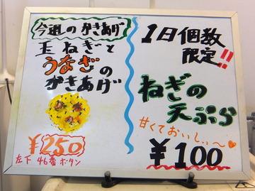 おにやんま@青物横丁(3)おろし300味玉130うなぎ250