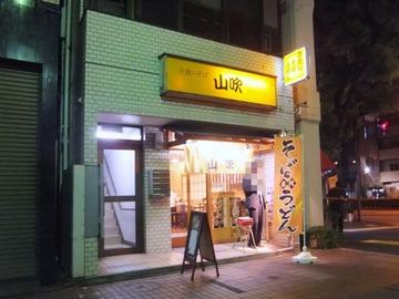 山吹鶴巻町店@早稲田(10)カツカレーセット660