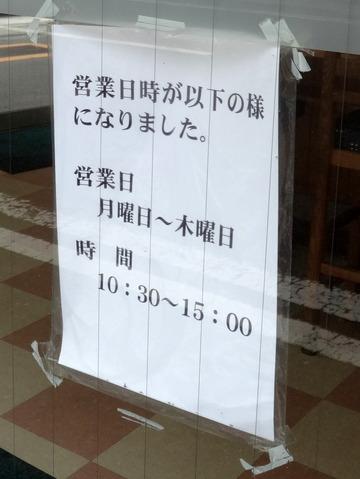 20140130ねぎどん@入谷(3)たぬきそば400なまたまご50