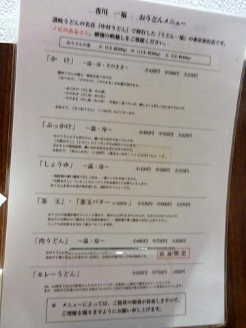 香川一福@神田 (5)カレーうどん小680たぬきごはん150