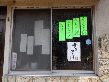 富士見屋@新郷 (3)未食