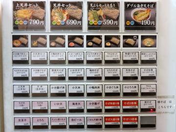 いわもとQ@池袋(2)かき揚げ丼セットひや540