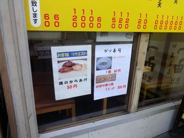 一由そば@日暮里(2)そば200ジャンボゲソ140ゲソ寿司80