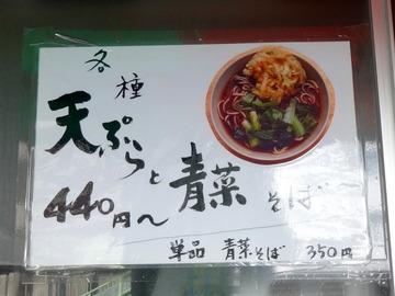 そば千@馬喰町(2)青菜そば350ゲソ110
