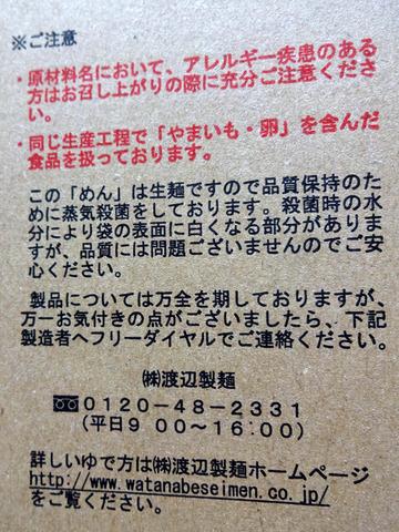 渡辺製麺@長野県 (5)生そば業務用1080
