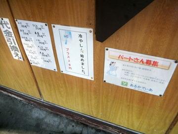 田舎@目黒(4)冷し20いかそば390味玉50