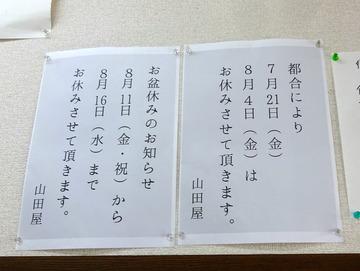 山田屋@三ノ輪 (3)ゲソ天そば400