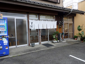 田吾作@北八王子 (3)たぬき玉子蕎麦390