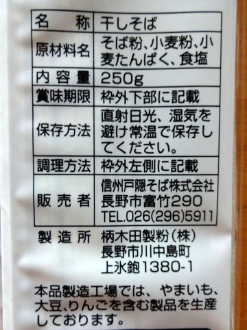 柄木田製麺@長野県 (3)八割そば?紀文@銀座したらば100