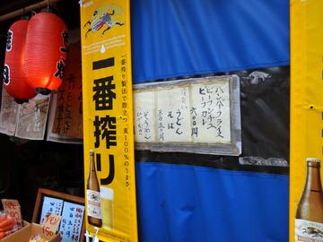 鮒宿@柴崎(3)天ぷらそば350鶏唐70×2?