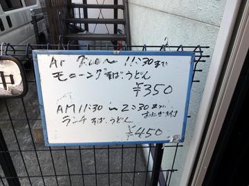ちどり@鮫洲 (3)納豆ごはんとそばセット450