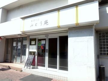 みとう庵@流通センター(7)鶏の立田揚げつけ汁蕎麦500コロッケ100