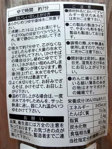 桝田屋食品@長野県 (3)新富倉そば250〜350