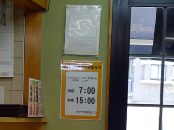 ゆで太郎東品川店@品川シーサイド (4)かけそば320めかぶ120